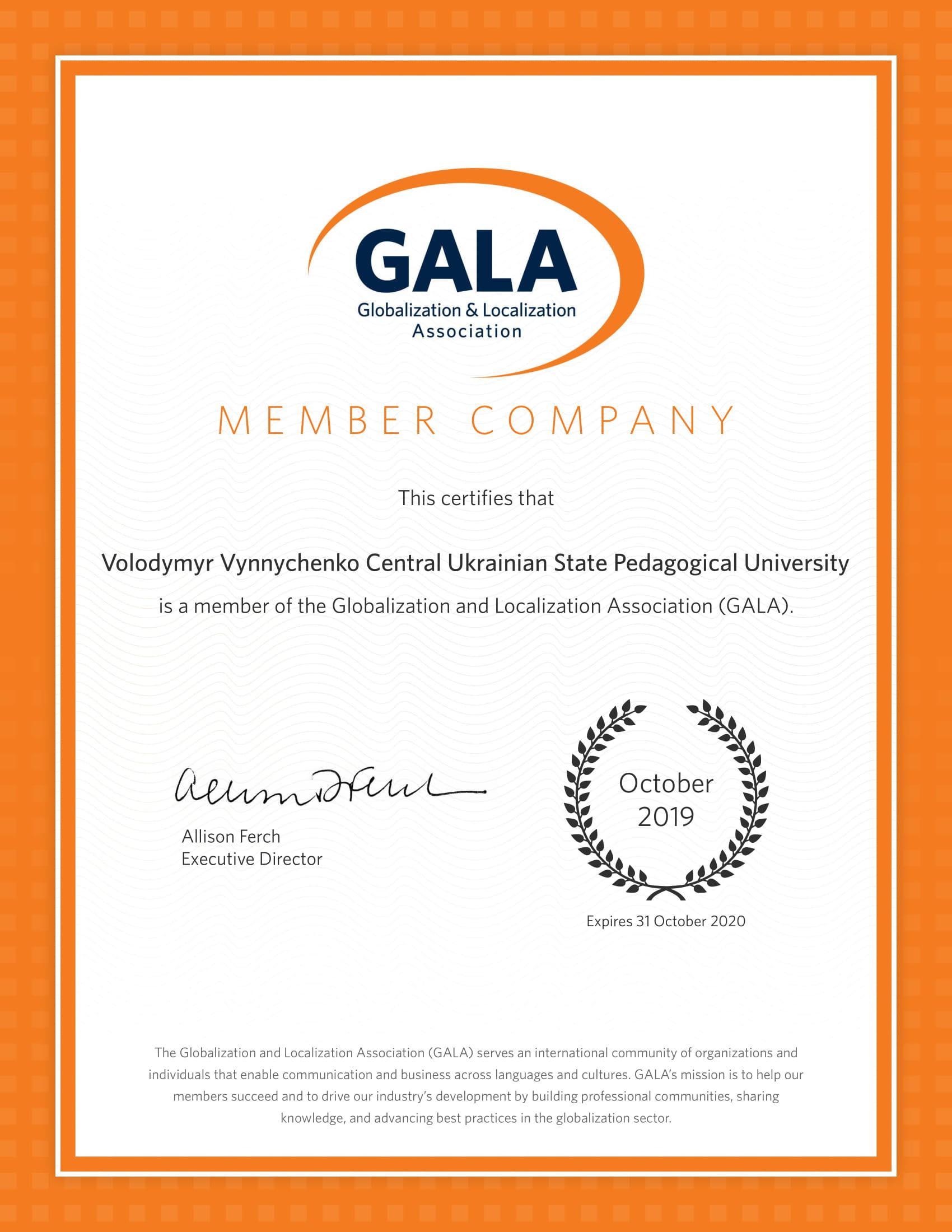 GALA Member Certificate 2019_Volodymyr Vynnychenko Central Ukrainian State Pedagogical University-1